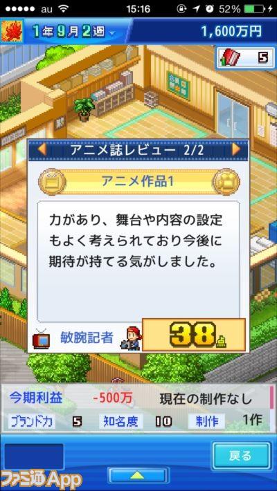 アニメスタジオ物語_26