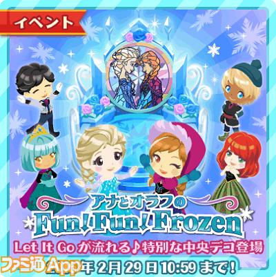 【web】アナとオラフのFun!Fun!Frozen_イベント大バナー(通常)