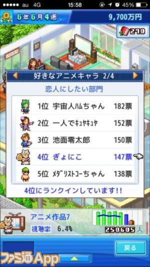 アニメスタジオ物語_32