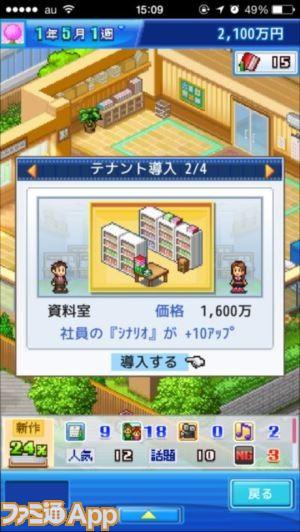 アニメスタジオ物語_30