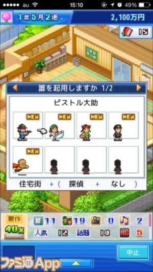 アニメスタジオ物語_12