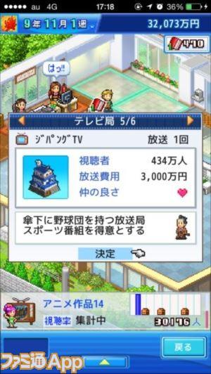 アニメスタジオ物語_5
