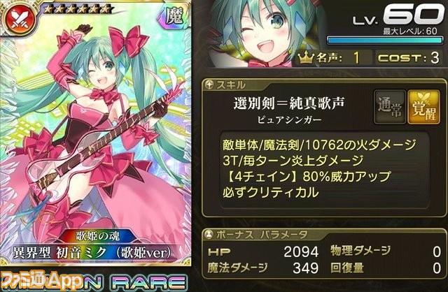 異界型初音ミク(歌姫ver)