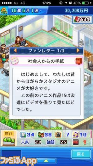 アニメスタジオ物語_10