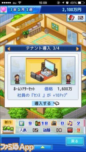 アニメスタジオ物語_31
