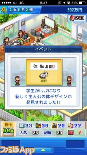 アニメスタジオ物語_24