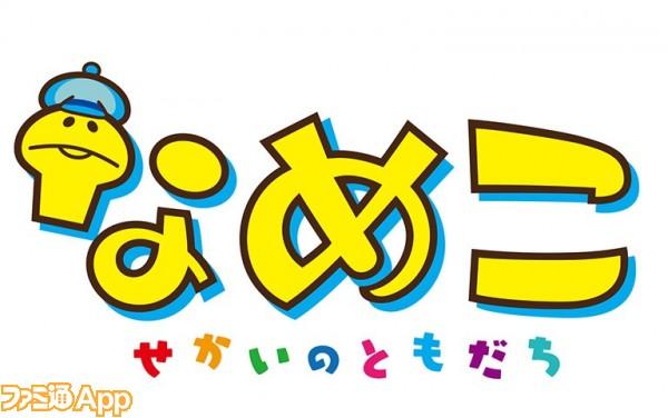 20151221_nhk_nameko_logo_ol