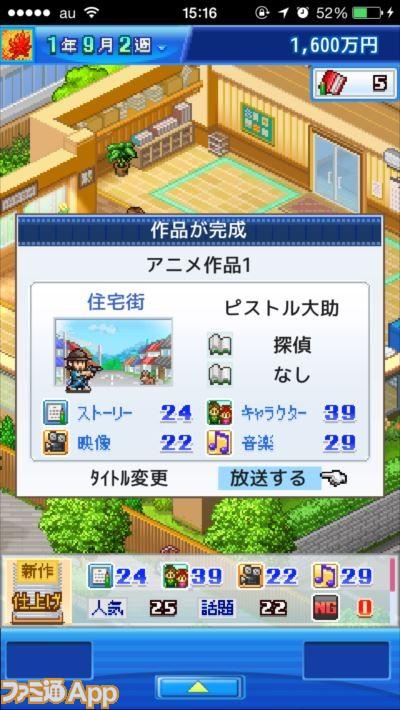 アニメスタジオ物語_25