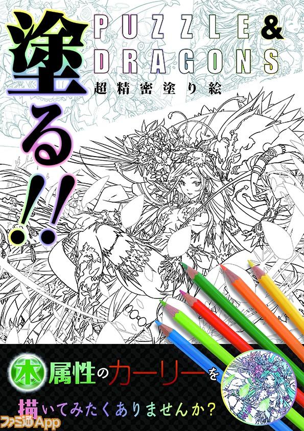 NURU!!_PAZUDORA_cover+obi_image