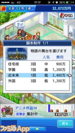 アニメスタジオ物語_7