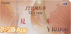 旅行券10,000円