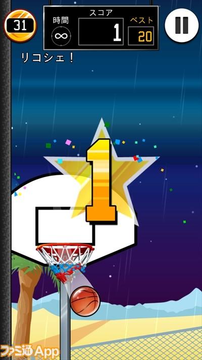 basket003