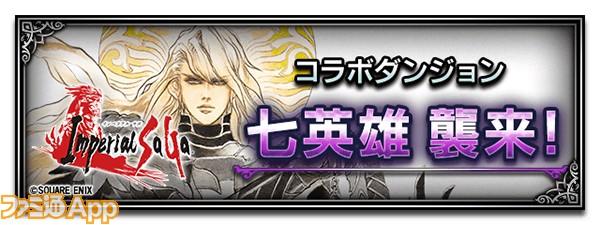 bn_imperial_saga