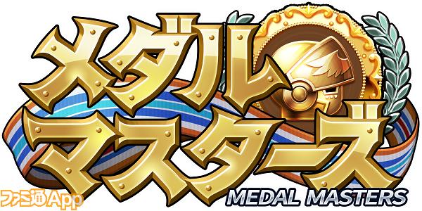 『メダルマスターズ』ロゴ