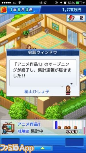 アニメスタジオ物語_27