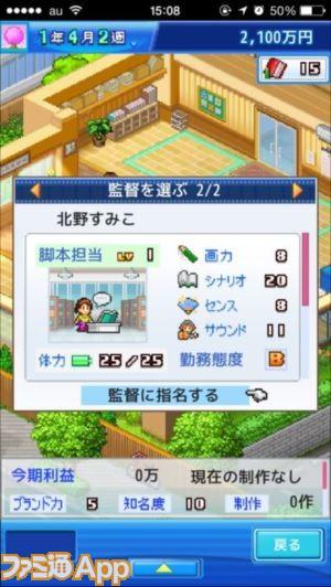 アニメスタジオ物語_22