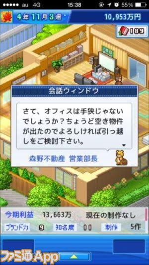 アニメスタジオ物語_29