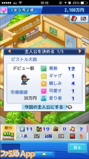 アニメスタジオ物語_14