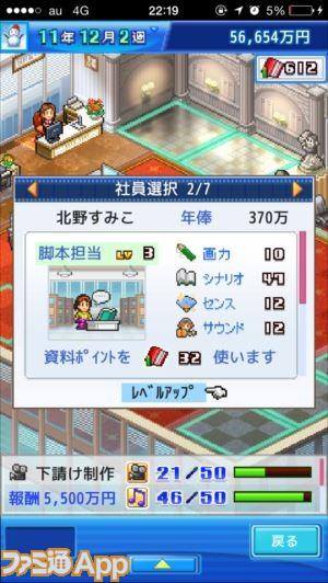 アニメスタジオ物語_36