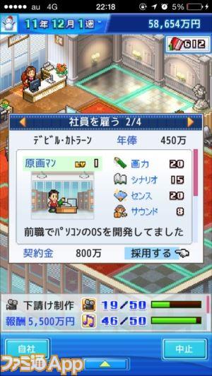 アニメスタジオ物語_35