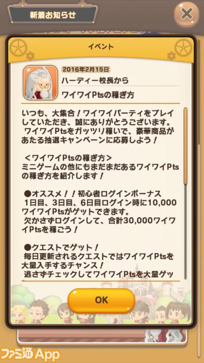 ワイワイパーティ_10