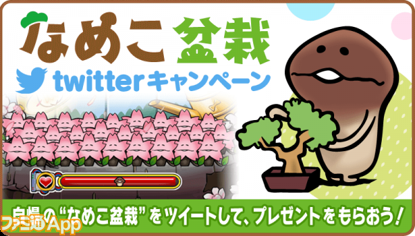 160322_img_nameko_campaign