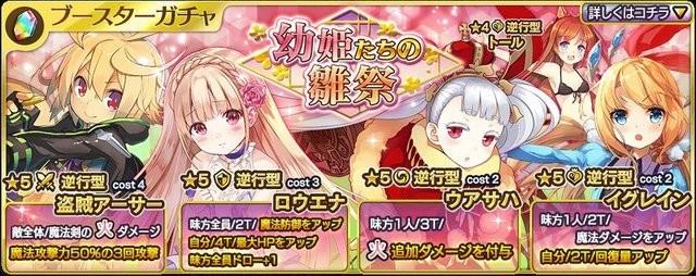 幼姫たちの雛祭
