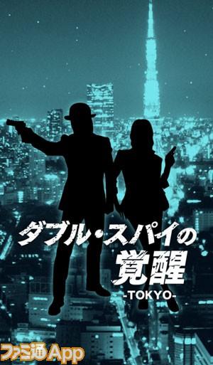 ダブルスパイの覚醒東京
