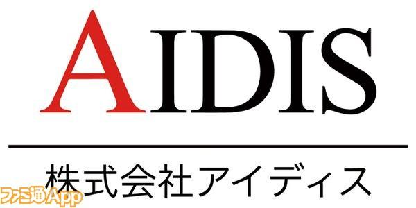 650_AIDIS_logo