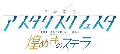 TVアニメ「学戦都市アスタリスク」_AnimeJapan2016ステージ開催のご案内_0326