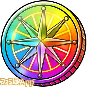 虹のコイン のコピー