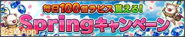 banner_spring_kai
