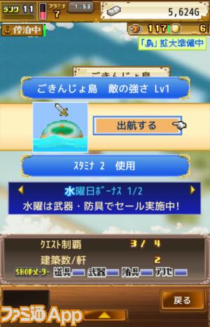 大海賊クエスト島_3