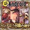 召喚石確定_ファミ通App