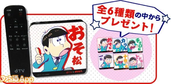 osomatsu_member_img01