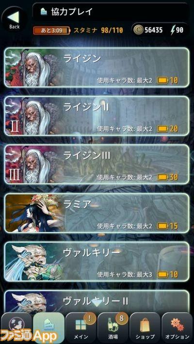 raijin_menu