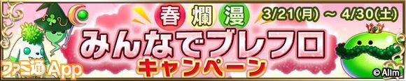 spring_campaign_banner