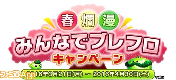 spring_campaign_logo