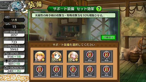 サポート装備枠_セット効果発動01