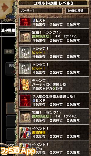 【4】本格ダンジョン探索型ログRPG2