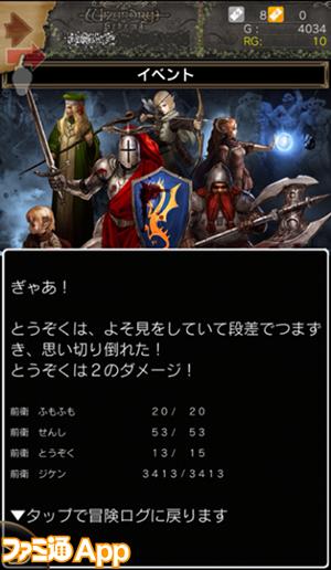 【5】本格ダンジョン探索型ログRPG3