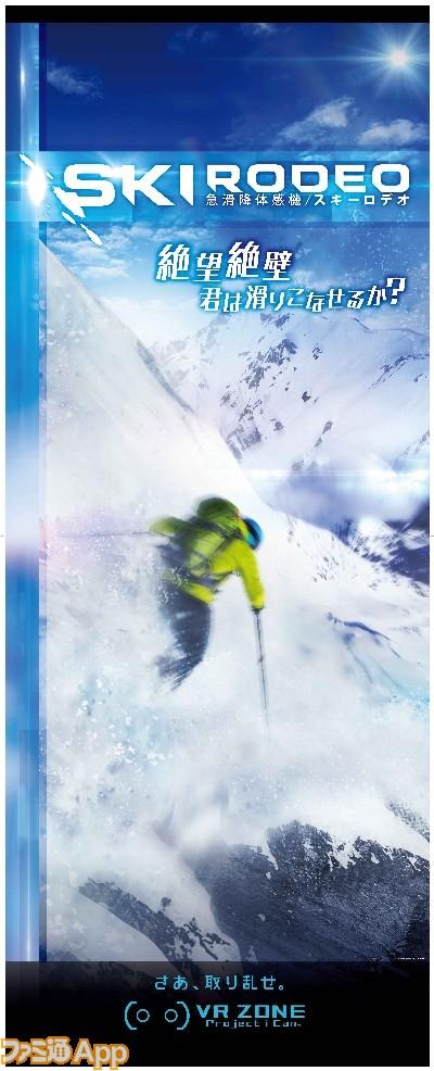 160309_ski_fix_rev1_s