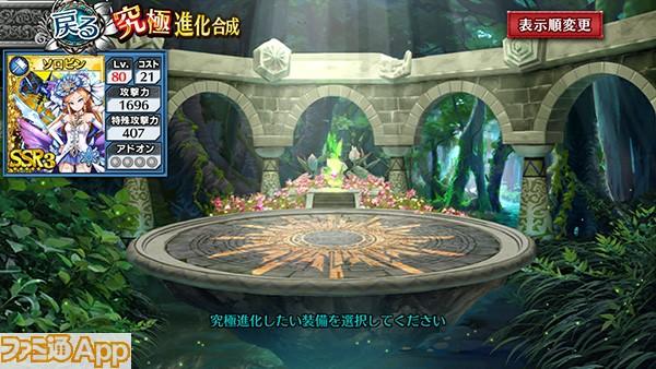 神殿画面01