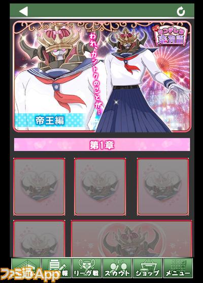 シンデレラ恋物語-帝王編-画面キャプチャ