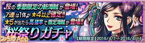 02_桜祭りバナー