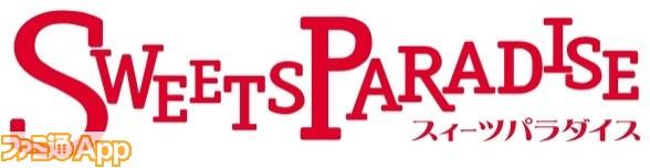 スイーツパラダイス ロゴ