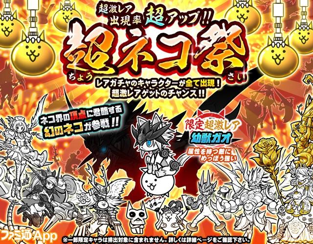 超ネコ祭(限定キャラ追加)_jp