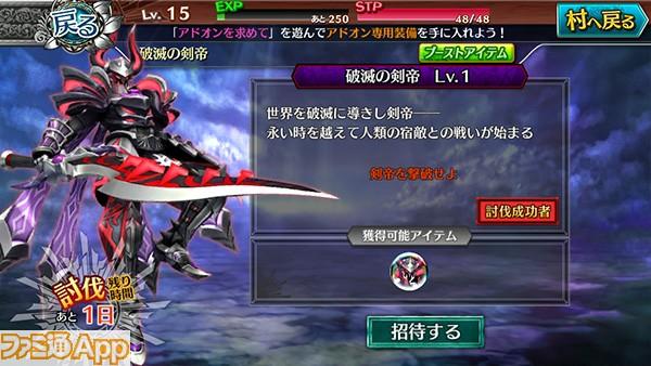 破滅の剣帝クエスト選択画面