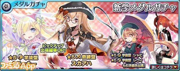 新学メダルガチャに新規キャラクターが登場!