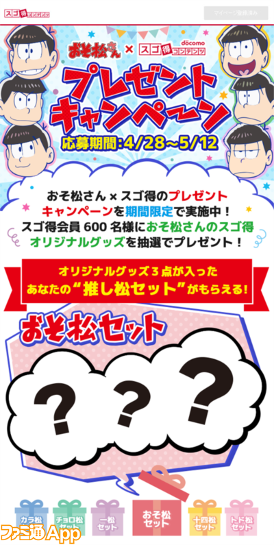 プレゼントキャンペーントップ 2